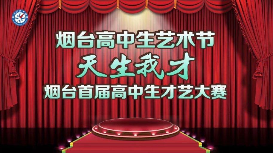 五月一日,烟台高中生才艺大赛盛大启幕!