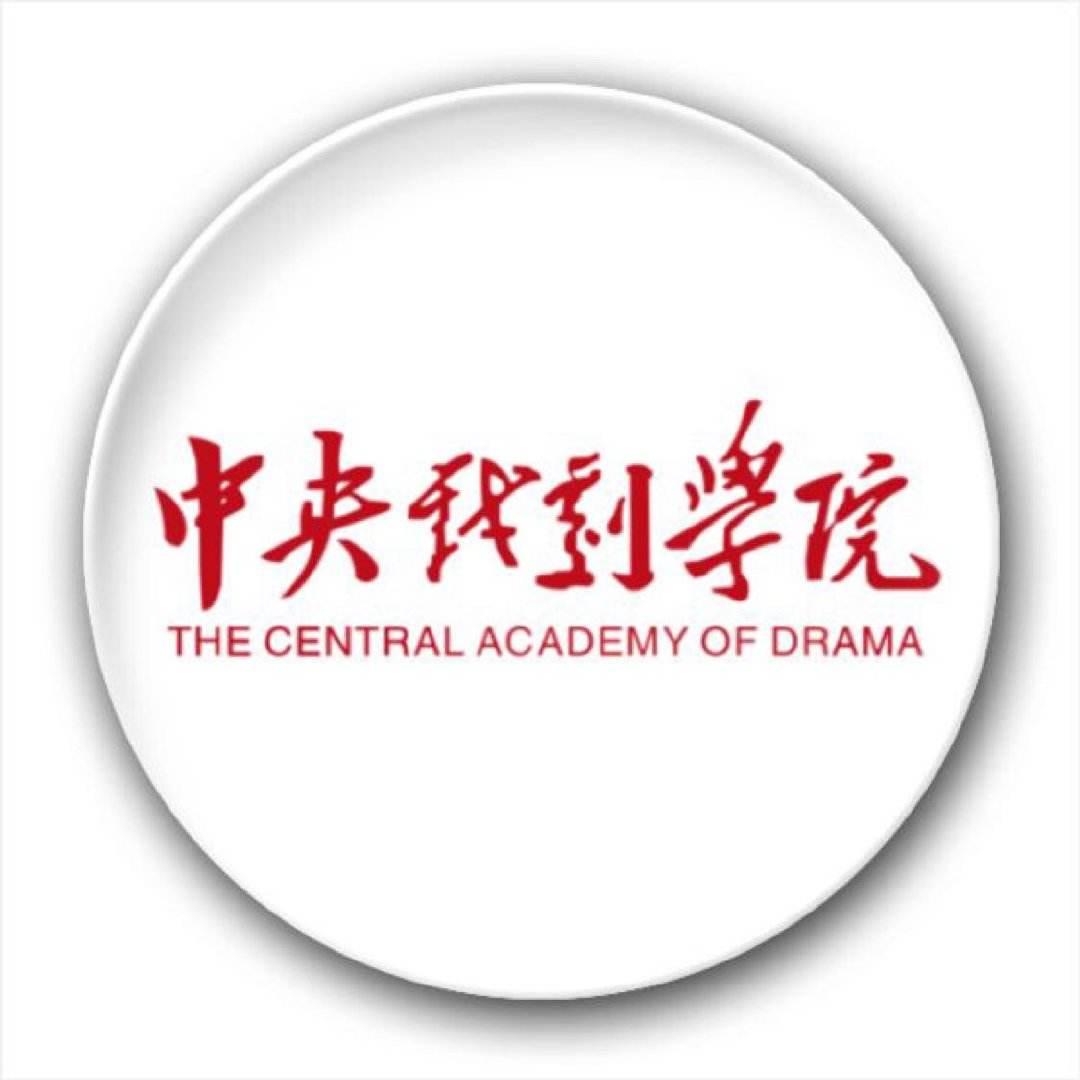 中央戏剧学院!新方向连续三年取得合格证!