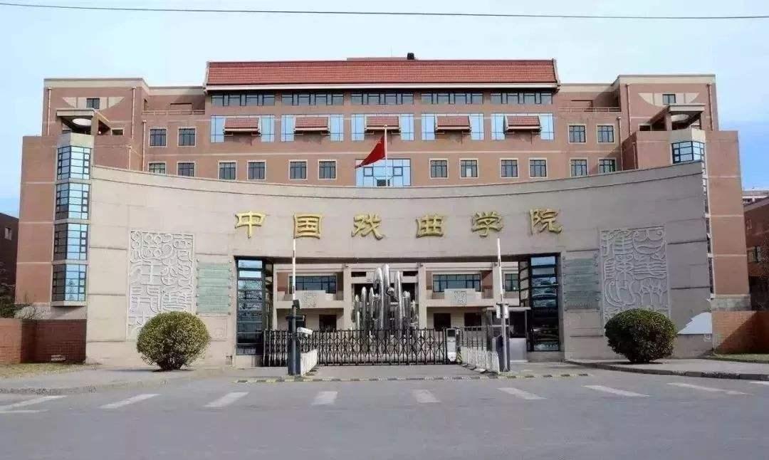 """中国戏曲学院【""""五大院之一""""】放榜,成功入录取小圈"""