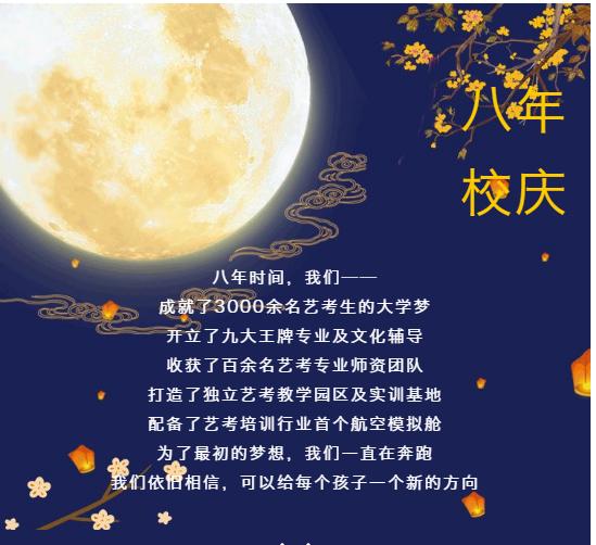 """""""艺术灯火 因你闪耀""""新方向八年校庆纪念灯塔邀你启亮!"""